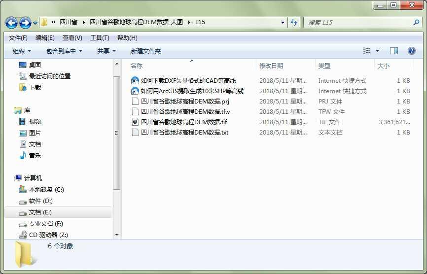 9四川省谷歌地球高程DEM数据导出结果.jpg