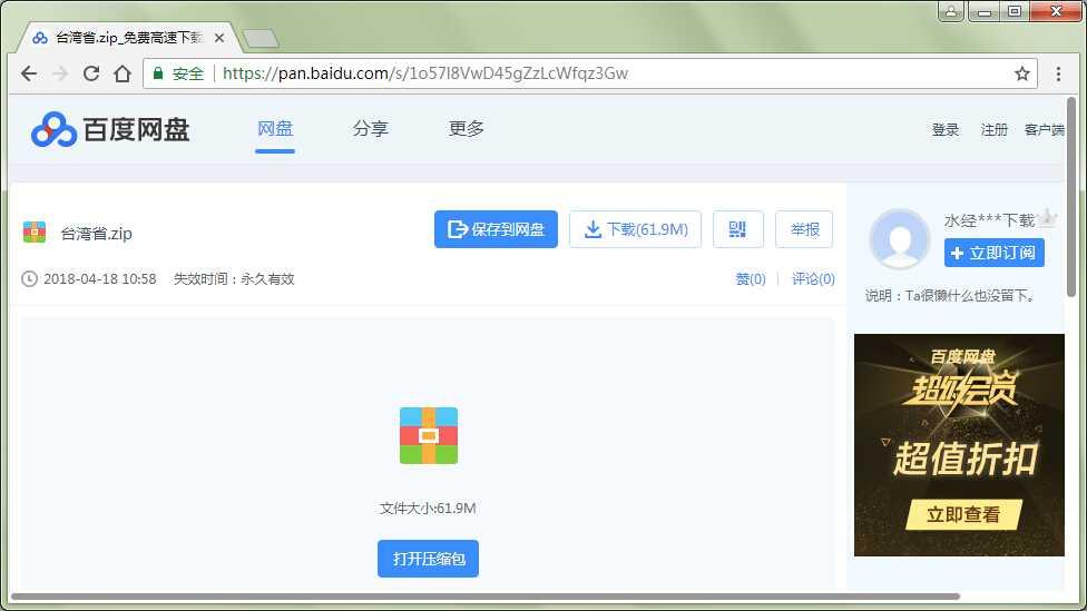 2台湾省谷歌地球高程DEM数据百度网盘下载.jpg