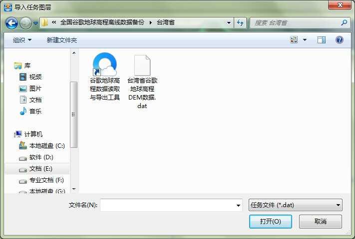 6台湾省谷歌地球高程DEM数据_选择文件.jpg