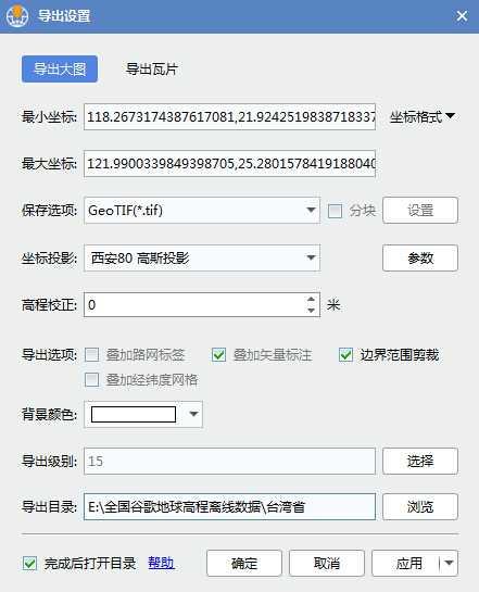 8台湾省省谷歌地球高程DEM数据导出设置.jpg