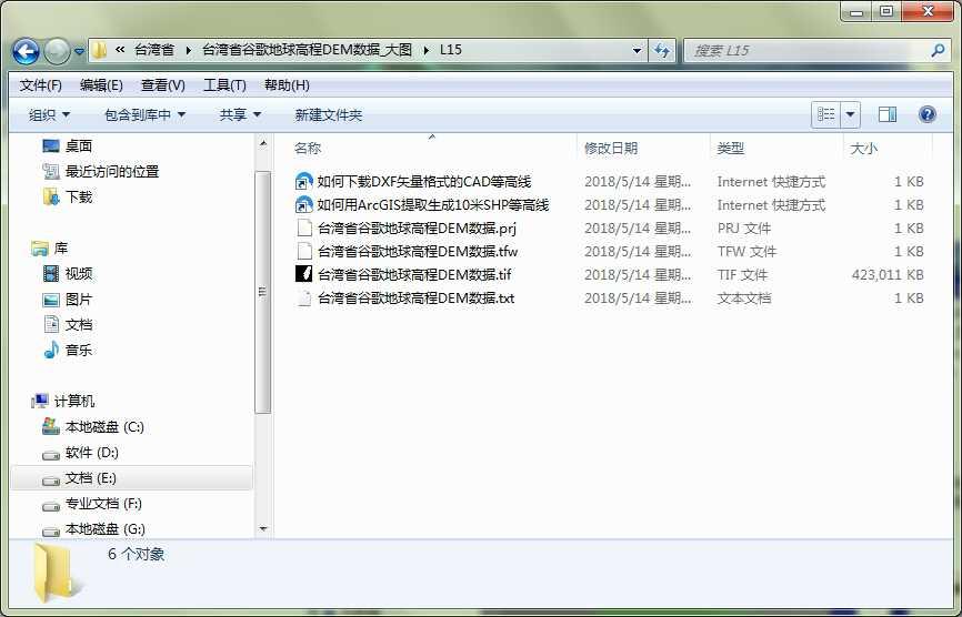 9台湾省谷歌地球高程DEM数据导出结果.jpg