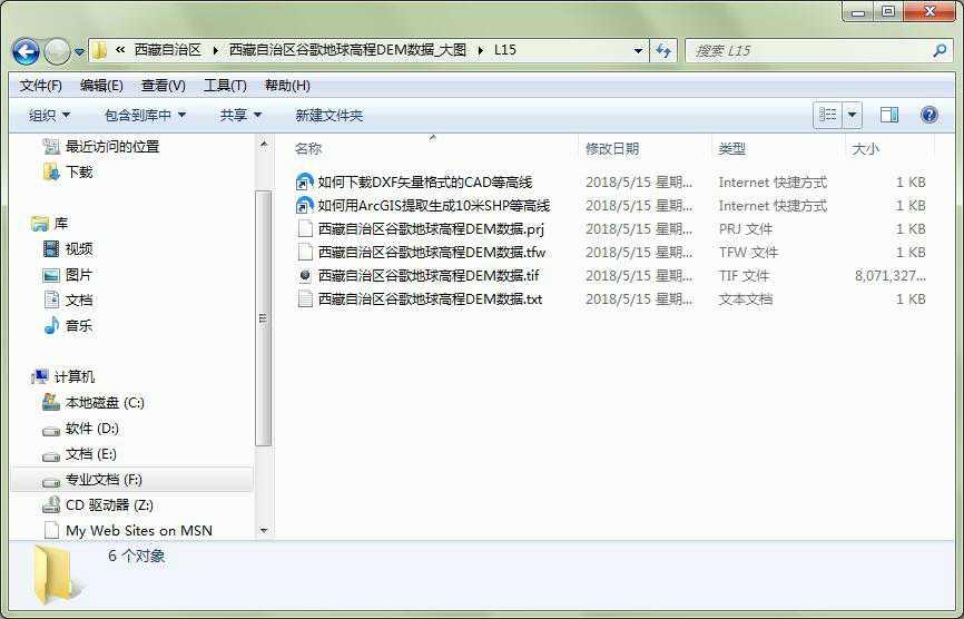 9西藏自治区谷歌地球高程DEM数据导出结果.jpg