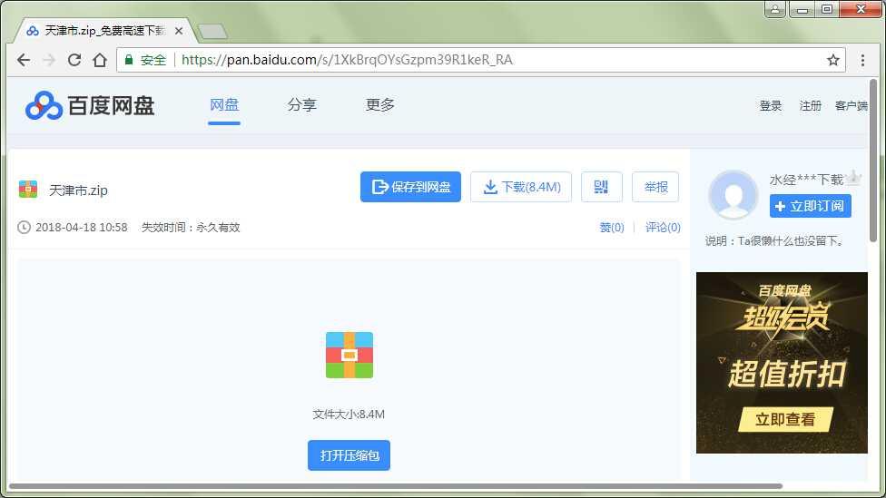 2天津市谷歌地球高程DEM数据百度网盘下载.jpg