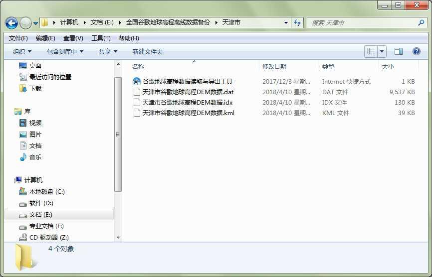 3天津市谷歌地球高程DEM数据文件目录.jpg