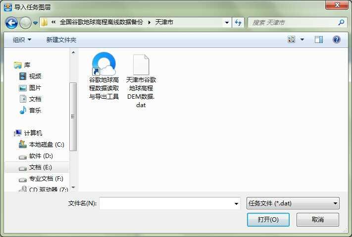 6天津市谷歌地球高程DEM数据_选择文件.jpg