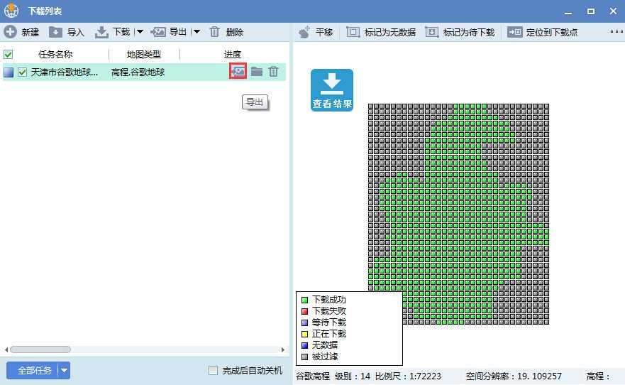 7天津市谷歌地球高程DEM数据导出.jpg