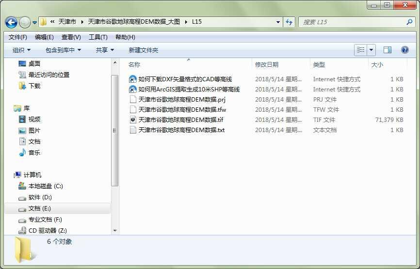 9天津市谷歌地球高程DEM数据导出结果.jpg