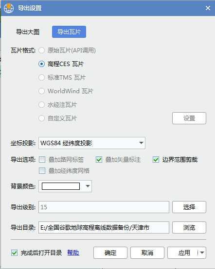 10天津市谷歌地球高程DEM数据导出为CESIUM开源三维地球瓦片.jpg