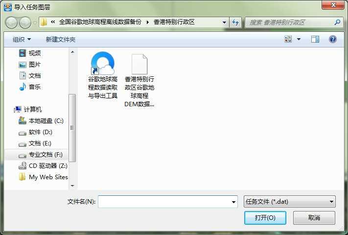 6香港谷歌地球高程DEM数据_选择文件.jpg