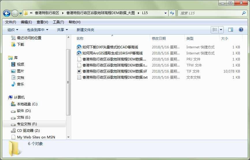 9香港谷歌地球高程DEM数据导出结果.jpg