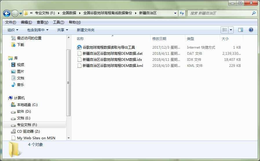3新疆自治区谷歌地球高程DEM数据文件目录.jpg