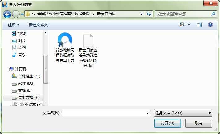 6新疆谷歌地球高程DEM数据_选择文件.jpg