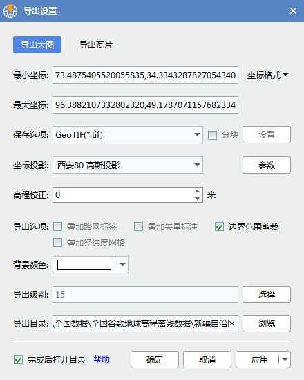 8新疆自治区谷歌地球高程DEM数据导出设置.jpg