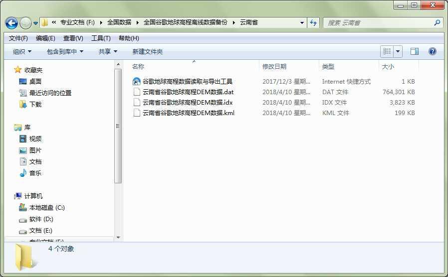 3云南省谷歌地球高程DEM数据文件目录.jpg