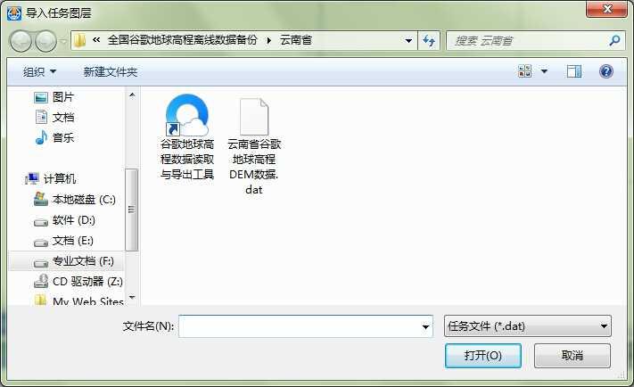 6云南省谷歌地球高程DEM数据_选择文件.jpg