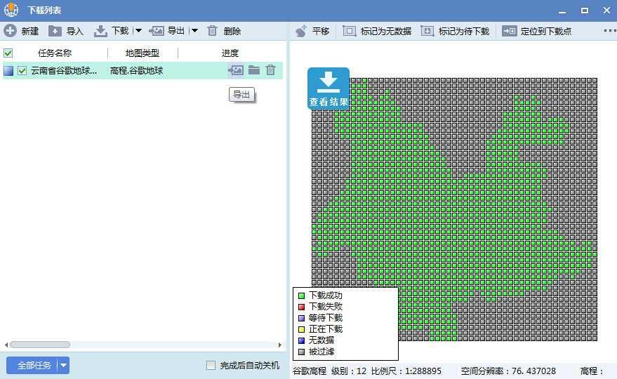 7云南省谷歌地球高程DEM数据导出.jpg