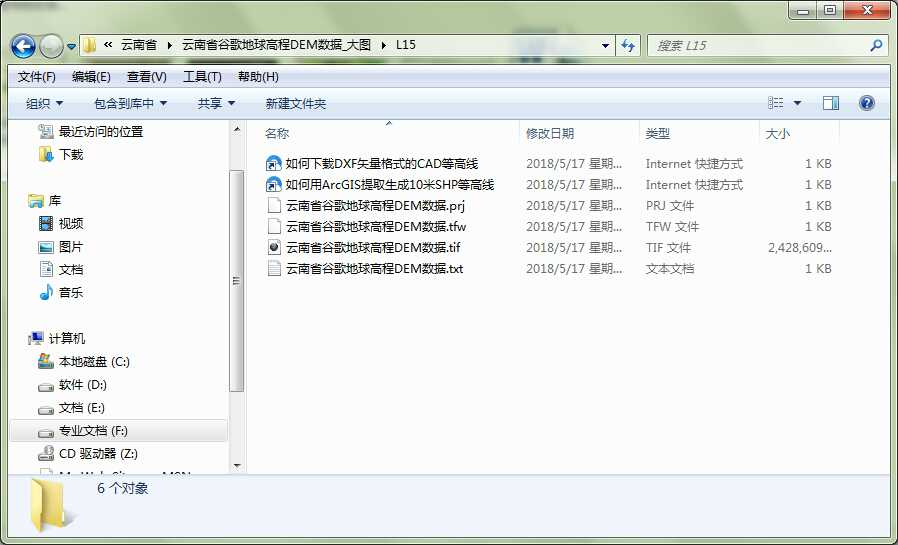 9云南省谷歌地球高程DEM数据导出结果.jpg