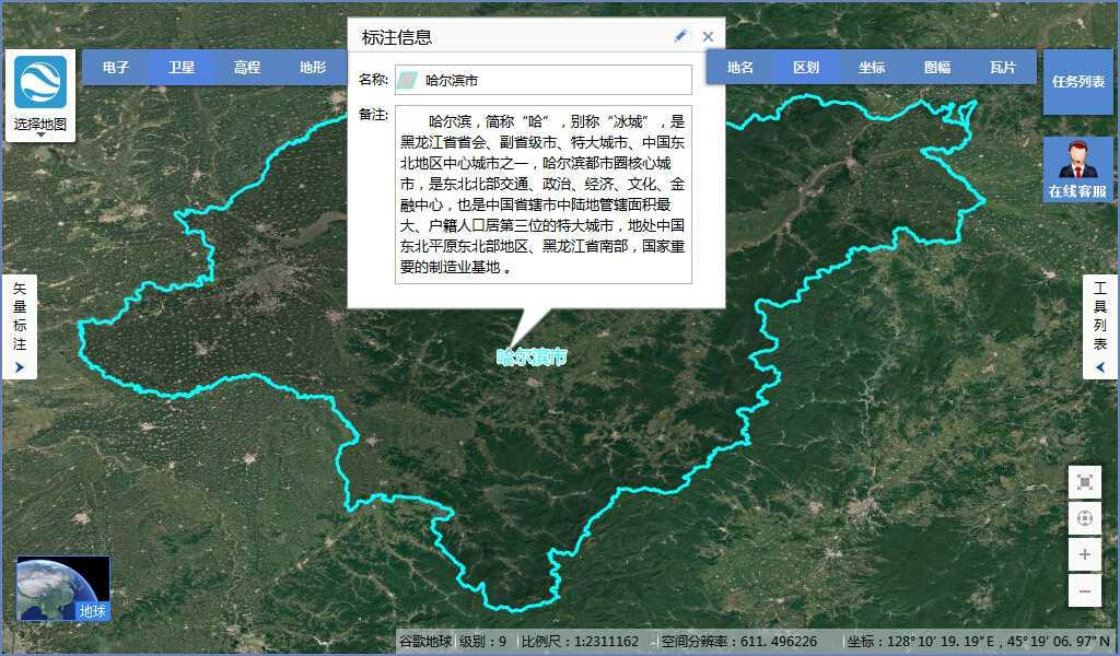 5黑龙江省哈尔滨市谷歌高清卫星地图离线包显示任务列表.jpg