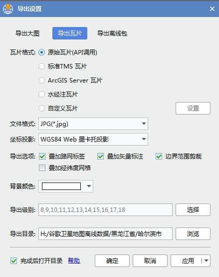 10黑龙江省哈尔滨市谷歌高清卫星地图离线包数据导出瓦片.jpg
