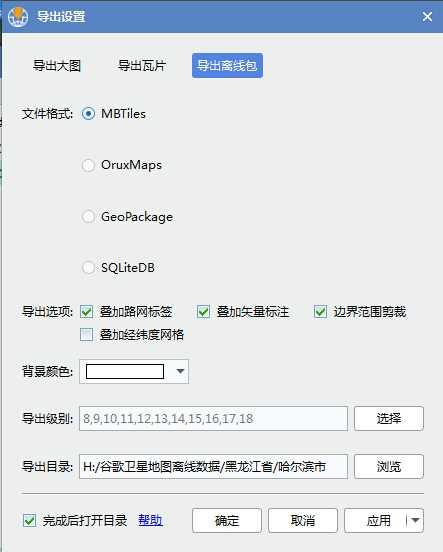 11黑龙江省哈尔滨市谷歌高清卫星地图离线包数据导出离线包.jpg