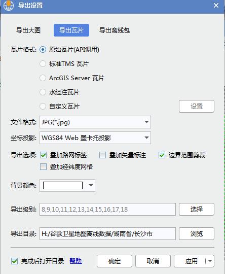 10湖南省长沙市图离线包数据导出瓦片.jpg