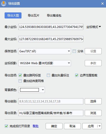 9吉林省长春市谷歌高清卫星地图离线包数据导出大图.jpg
