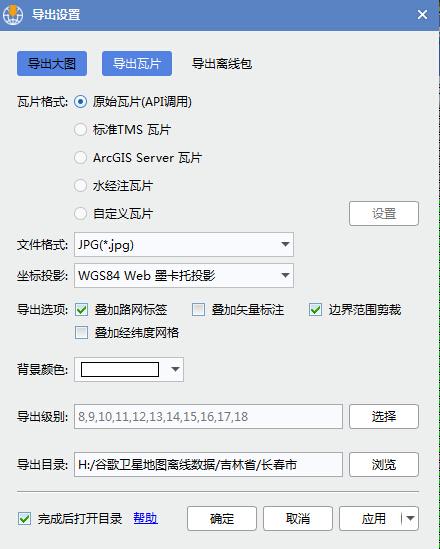 10吉林省长春市图离线包数据导出瓦片.jpg