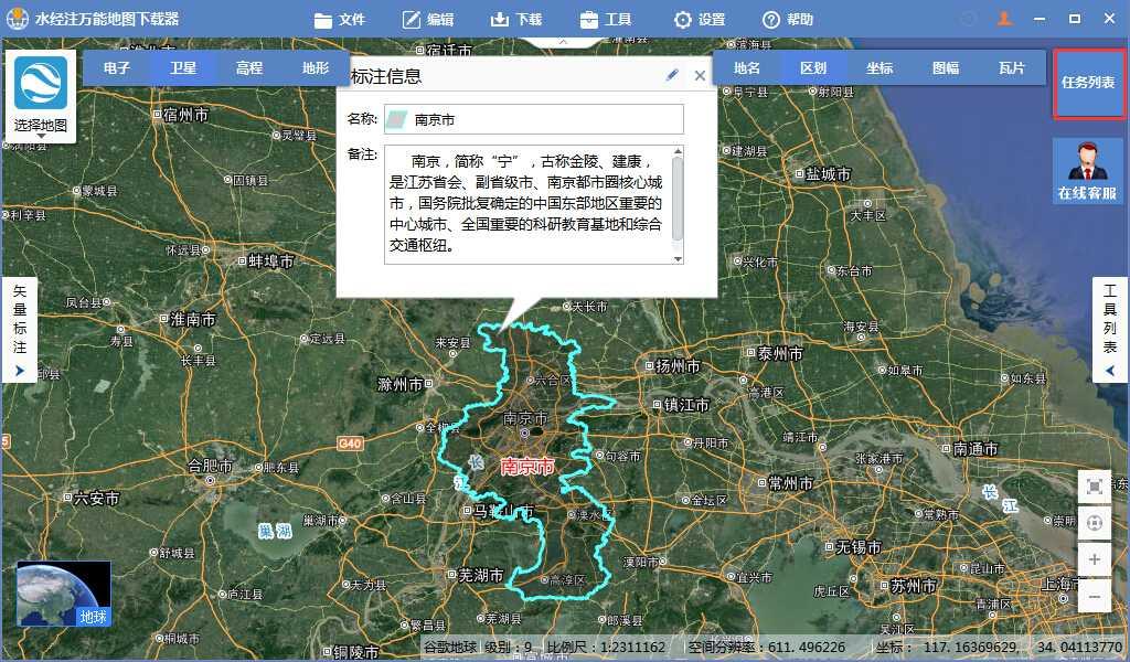 5江苏省南京市谷歌高清卫星地图离线包显示任务列表.jpg