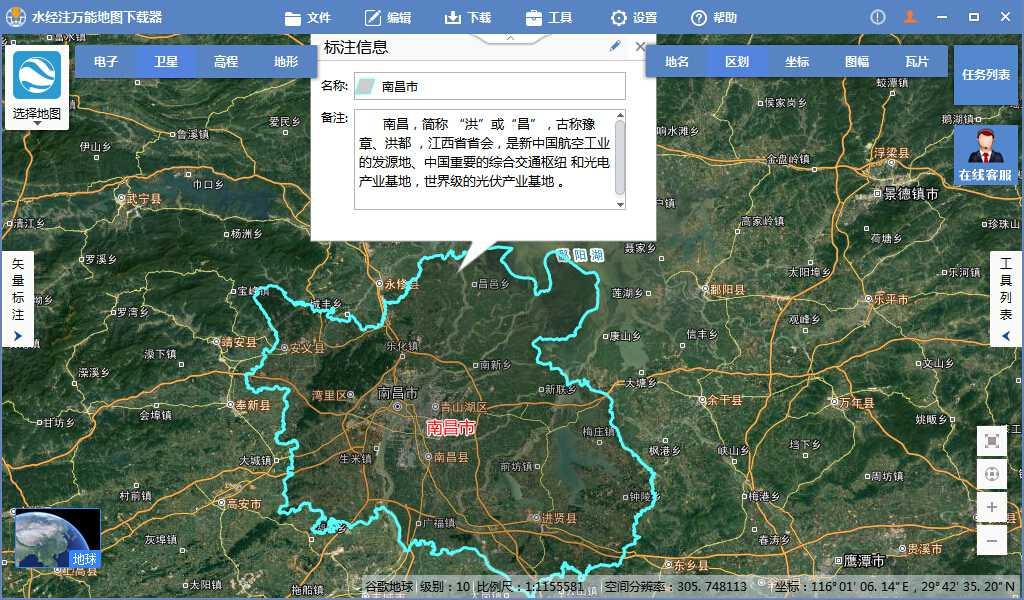 5江西省南昌市谷歌高清卫星地图离线包显示任务列表.jpg