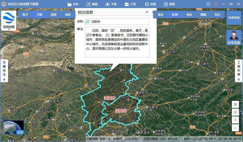 5辽宁省沈阳市谷歌高清卫星地图离线包显示任务列表.jpg