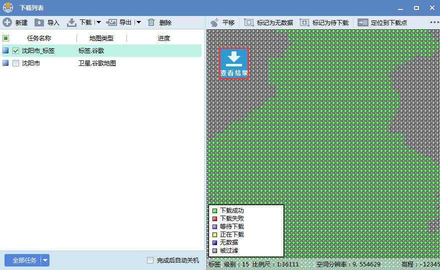 7辽宁省沈阳市谷歌高清卫星地图离线包数据完整性检查.jpg