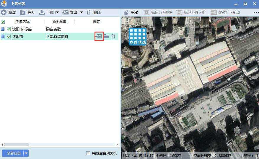 8辽宁省沈阳市谷歌高清卫星地图离线包数据结果预览.jpg