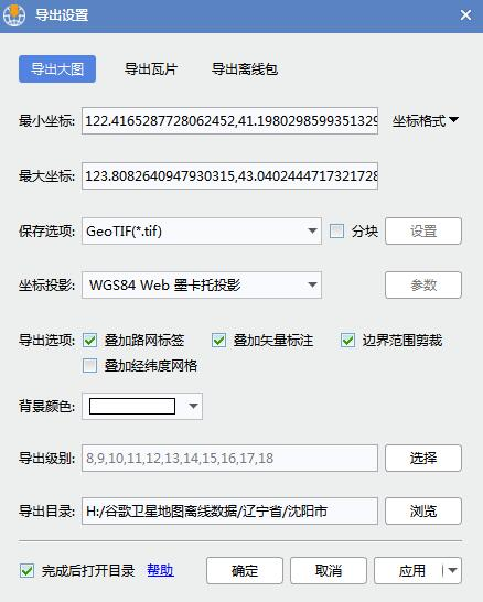 9辽宁省沈阳市谷歌高清卫星地图离线包数据导出大图.jpg