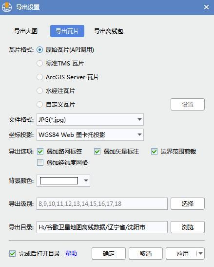 10辽宁省沈阳市图离线包数据导出瓦片.jpg