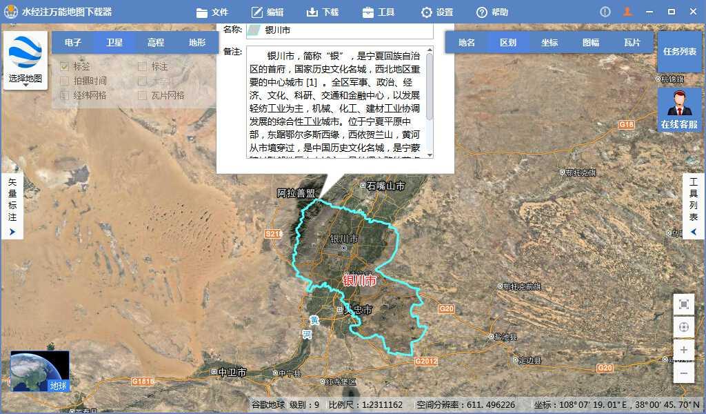5宁夏省银川市谷歌高清卫星地图离线包显示任务列表.jpg