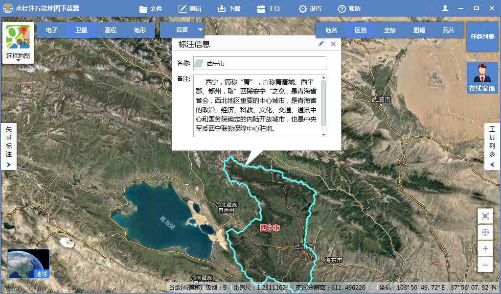 5青海省西宁市谷歌高清卫星地图离线包显示任务列表.jpg