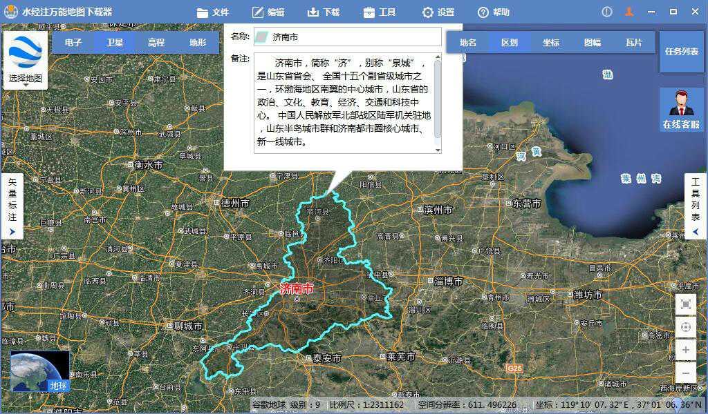 5山东省济南市谷歌高清卫星地图离线包显示任务列表.jpg