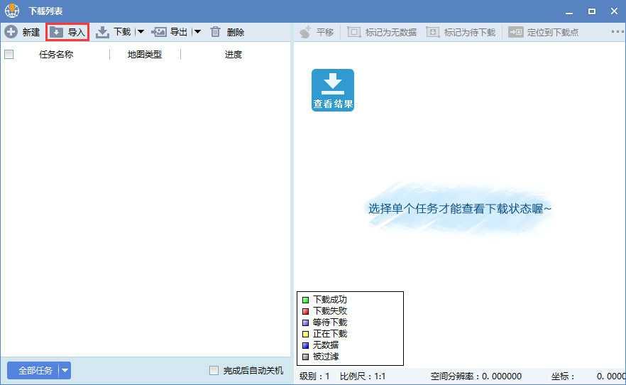 6山东省济南市谷歌高清卫星地图离线包导入任务列表.jpg