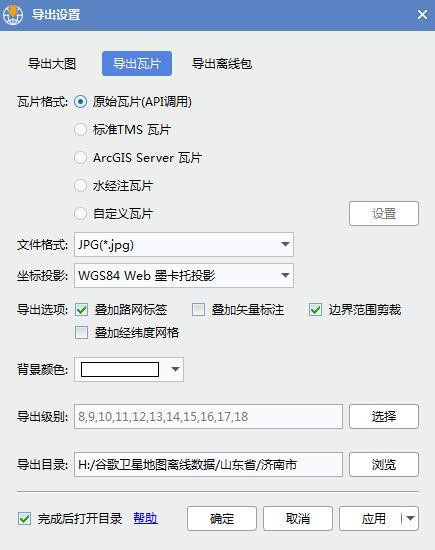10山东省济南市图离线包数据导出瓦片.jpg