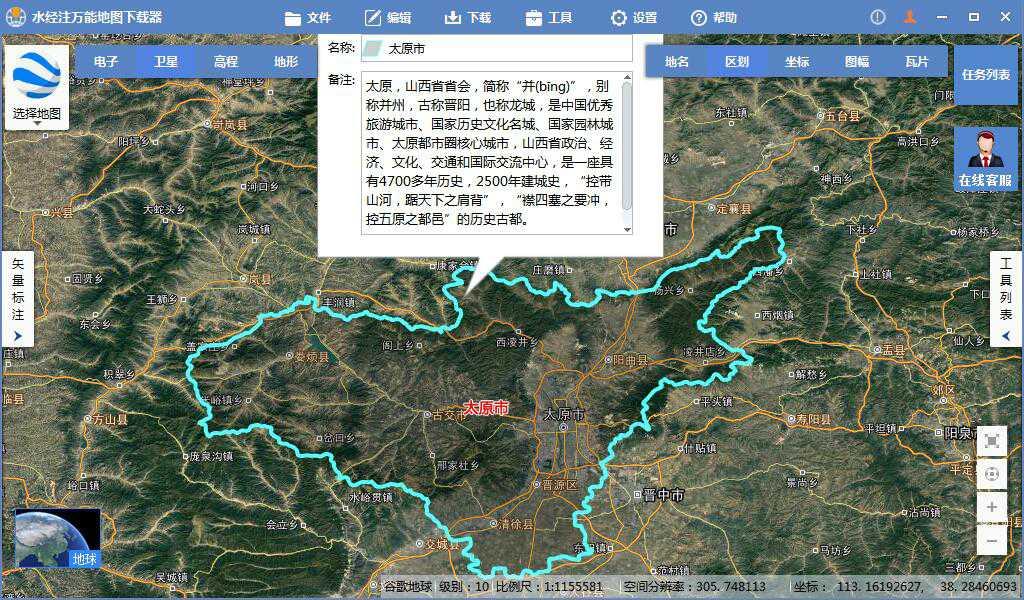 5山西省太原市谷歌高清卫星地图离线包显示任务列表.jpg