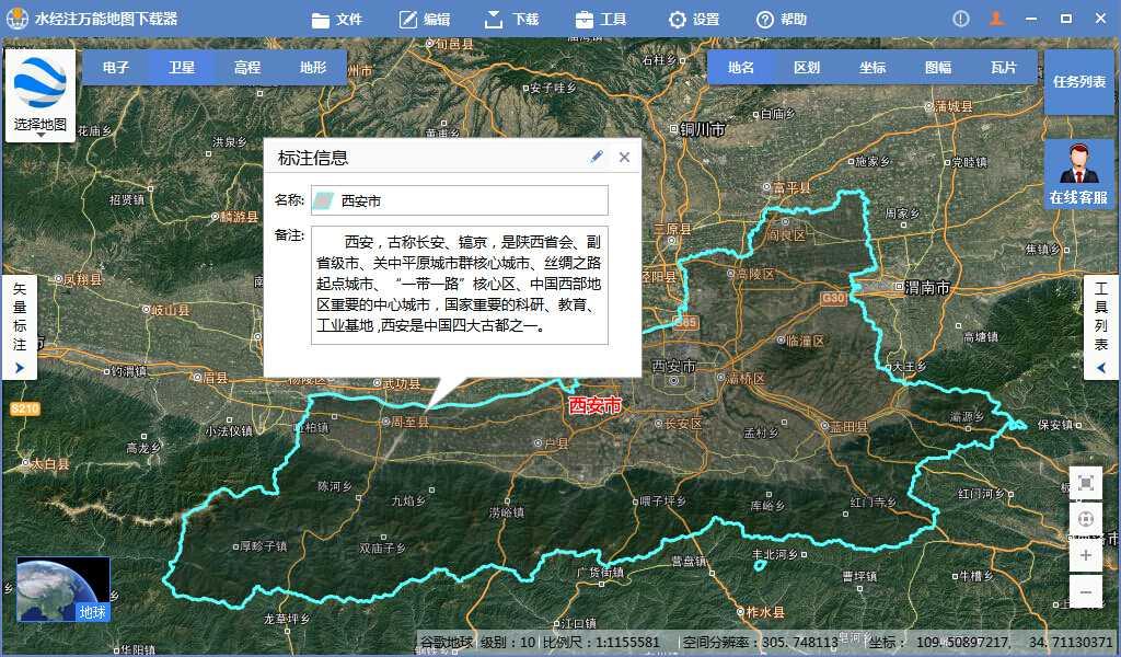5陕西省西安市谷歌高清卫星地图离线包显示任务列表.jpg