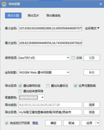 9陕西省西安市谷歌高清卫星地图离线包数据导出大图.jpg