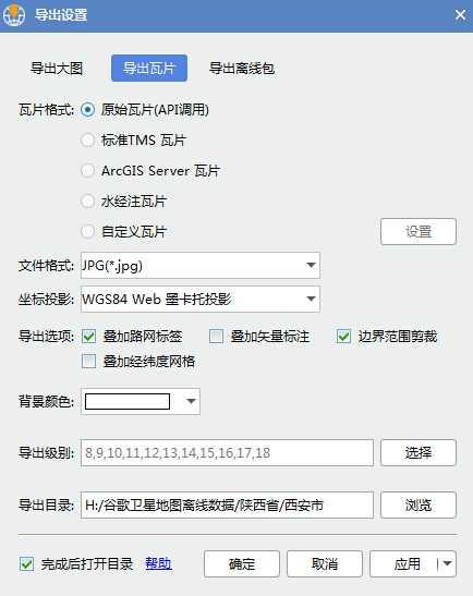 10陕西省西安市图离线包数据导出瓦片.jpg