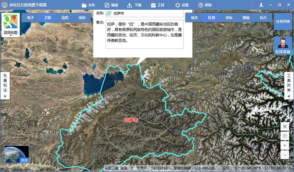 5西藏自治区拉萨市谷歌高清卫星地图离线包显示任务列表.jpg