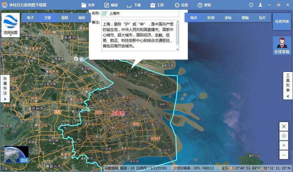 5上海市谷歌高清卫星地图离线包显示任务列表.jpg