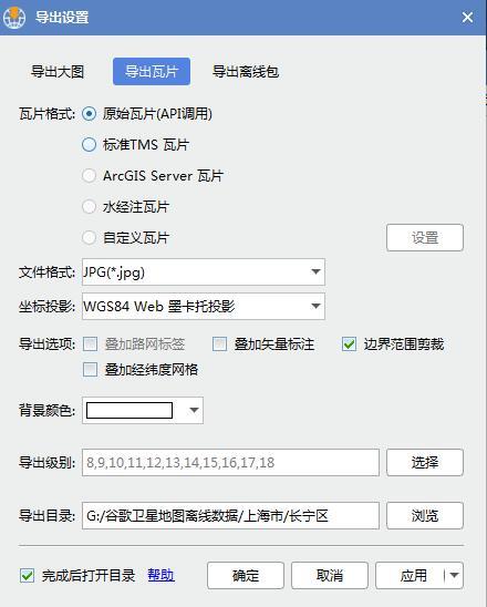 10上海市图离线包数据导出瓦片.jpg