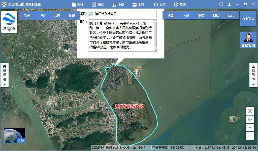 5澳门特别行政区谷歌高清卫星地图离线包显示任务列表.jpg