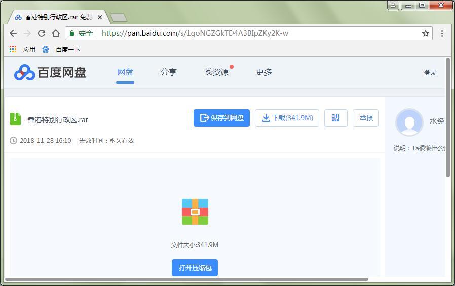 3香港特别行政区谷歌高清卫星地图离线包下载地址.jpg