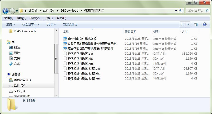 4香港特别行政区谷歌高清卫星市谷歌高清卫星地图离线包目录.jpg