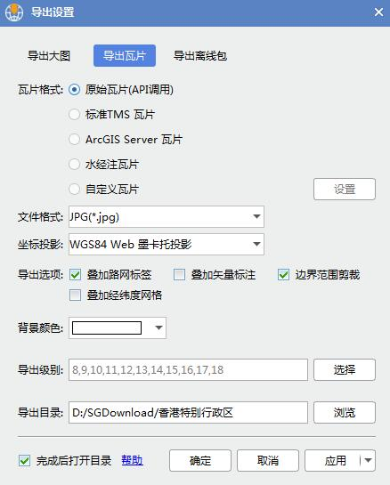 10香港特别行政区图离线包数据导出瓦片.jpg